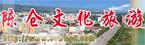 陈仓文化旅游